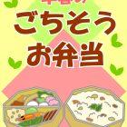 2月 春野菜弁当・菜の花づくし
