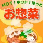 1月 鍋・成人式・お赤飯・オードブル