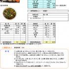 五目山菜煮