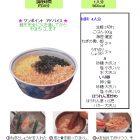 秋さけの三色丼-秋メニュー