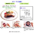かつおのステーキ(切身)-秋メニュー
