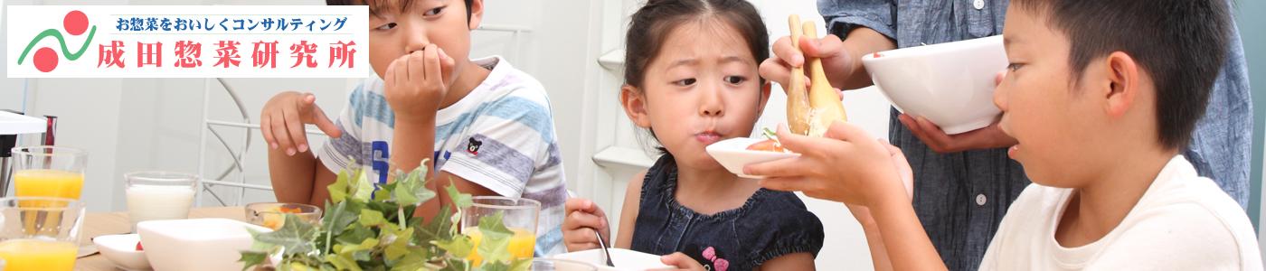 お惣菜をおいしくコンサルティング 成田惣菜研究所です