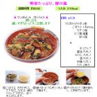 野菜たっぷり、柳川風-夏メニュー