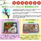 2月の惣菜キット提案~(株)グリンフーズよしだ