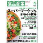 葉桜になれば惣菜部門は初夏到来〜食品商業