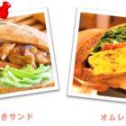 チキン照り焼きサンド・オムレツサンド ~ スチームコンベクションレシピ