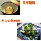 里芋饅頭・かぶの酢の物 ~ スチームコンベクションレシピ