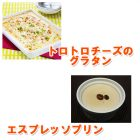 トロトロチーズのグラタン・エスプレッソプリン~ スチームコンベクションレシピ
