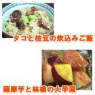 タコと枝豆の炊込みご飯・薩摩芋と林檎の大学風 ~ スチームコンベクションレシピ