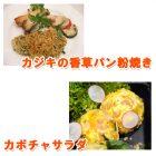 カジキの香草パン粉焼き・カボチャサラダ ~ スチームコンベクションレシピ