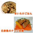 まいたけごはん・白身魚のナッツ衣焼 ~ スチームコンベクションレシピ