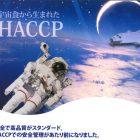宇宙食から生まれたHACCP 安全で高品質がスタンダード!