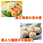 蕪と海老の含め煮・栗入り鶏団子の飯蒸し ~ スチームコンベクションレシピ