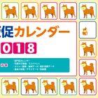 販促カレンダー2018年版