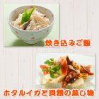 炊き込みご飯・ホタルイカと貝類の蒸し物~スチームコンベクションレシピ