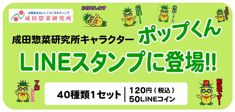 ポップ君LINEスタンプ成田惣菜研究所キャラクター