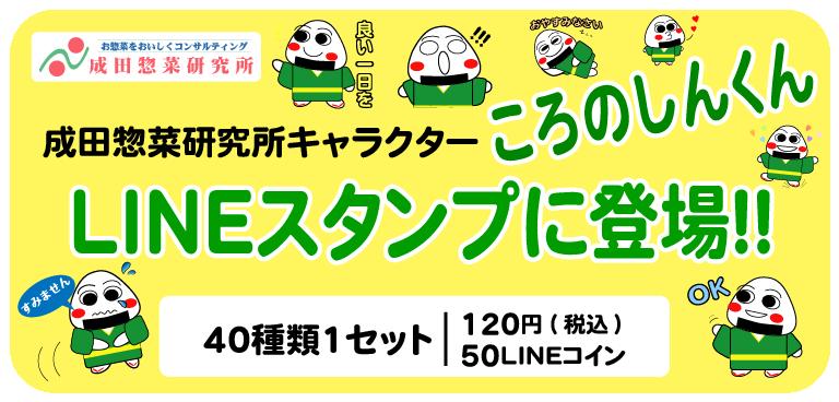 ころのしんくんLINEスタンプ成田惣菜研究所キャラクター