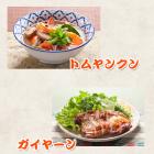 トムヤンクン・ガイヤーン~スチームコンベクションレシピ