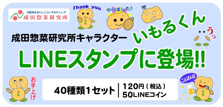 いもるくんLINEスタンプ成田惣菜研究所キャラクター