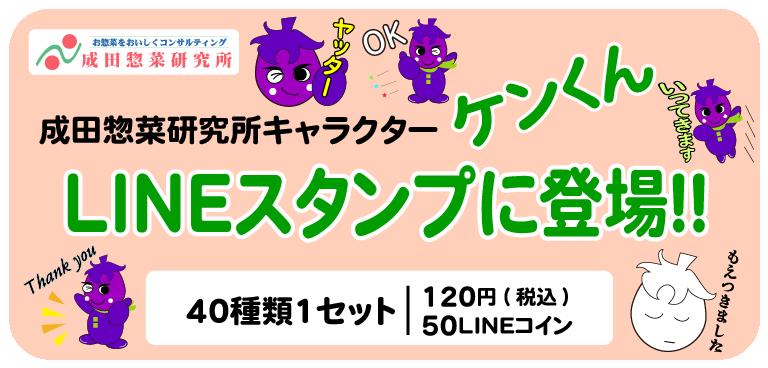 ケンくんLINEスタンプ成田惣菜研究所キャラクター