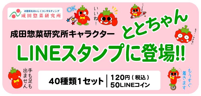 ととちゃんLINEスタンプ成田惣菜研究所キャラクター