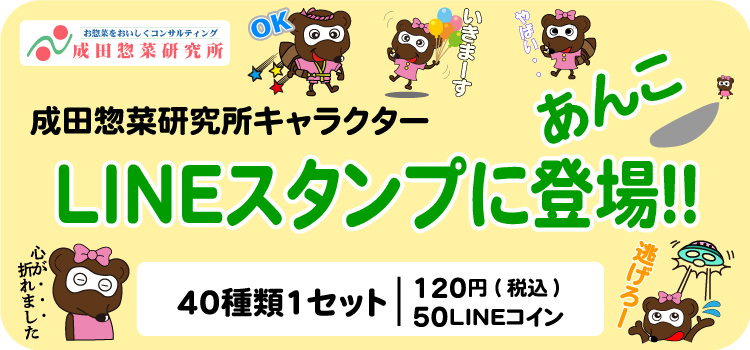 あんこLINEスタンプ成田惣菜研究所キャラクター