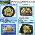 惣菜通信6月号~(株)グリーンフーズよしだ