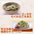 ゴーヤとちくわのごまあえ・牛ひき肉と枝豆のチャーハン~スチームコンベクションレシピ
