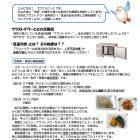 フクッピーの冷却調理講座⑤~福島工業(株)