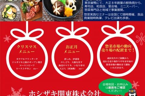 クリスマスからお正月まで~惣菜セミナーbyホシザキ関東株式会社