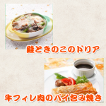 鮭ときのこのドリア・牛フィレ肉のパイ包み焼き~スチームコンベクションレシピ