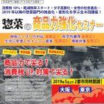 惣菜の商品力強化セミナー~成田惣菜研究所