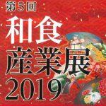 第5回和食産業展2019 3月5日速報~成田惣菜研究所