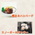 煮込みハンバーグ・スノーボールクッキー~スチームコンベクションレシピ