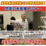 成田代表TBSラジオに生出演決定!