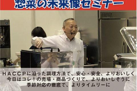 惣菜の未来像セミナー~成田惣菜研究所設立25周年特別企画
