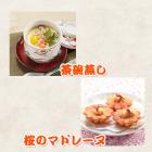 茶碗蒸し・桜のマドレーヌ~スチームコンベクションレシピ