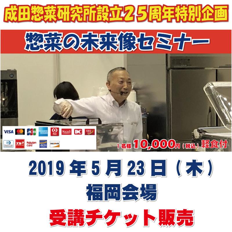 2019年5月23日(木)福岡会場「惣菜の未来像セミナー」受講チケット