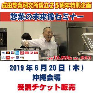 20190620_okinawa1