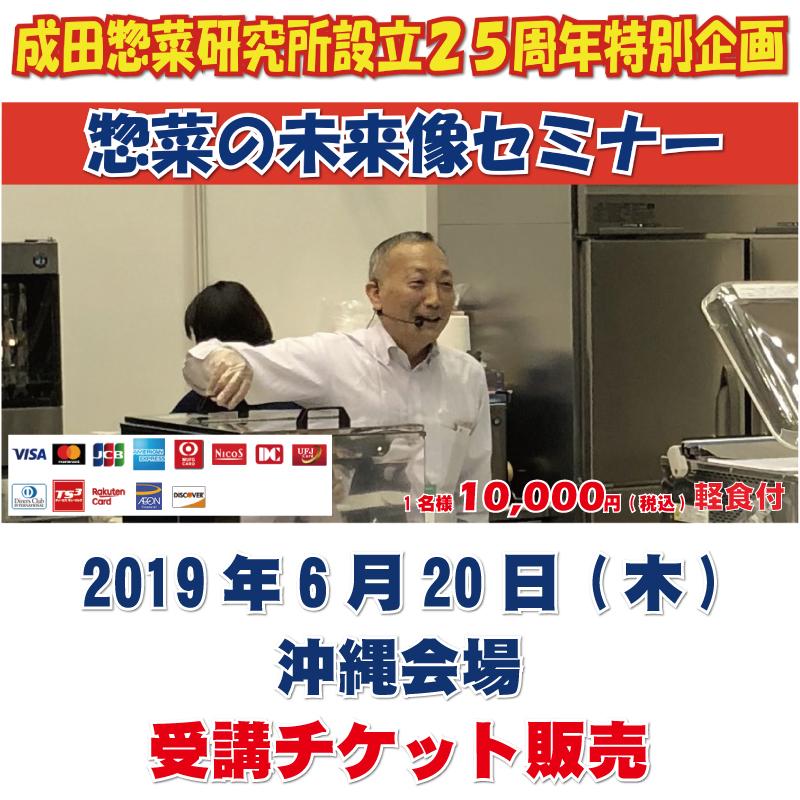 2019年6月20日(木)沖縄会場「惣菜の未来像セミナー」受講チケット