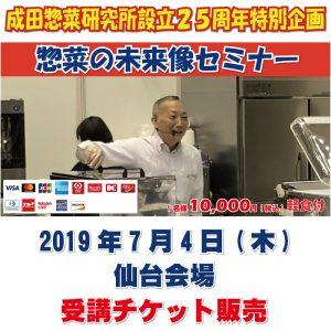 20190704_sendai