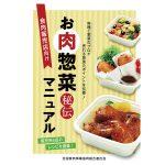 お肉惣菜秘伝マニュアル-食肉販売店向け