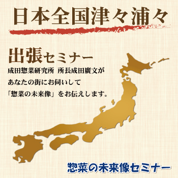 日本全国津々浦々 出張セミナーのお知らせ