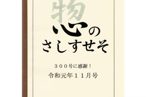 「心のさしすせそ」300号発行に感謝!