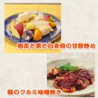 根菜と栗と白身魚の甘酢炒め・豚のクルミみそ焼き~スチームコンベクションレシピ