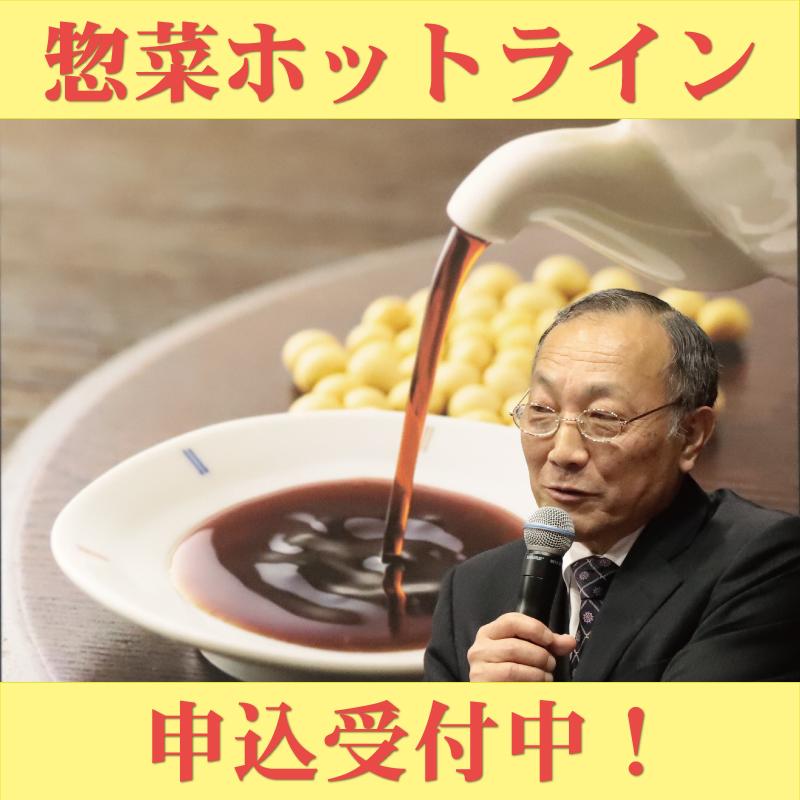 惣菜ホットライン受付