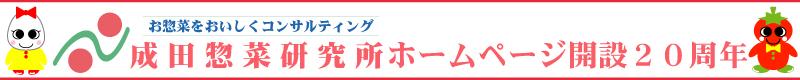 成田惣菜研究所ホームページ開設20周年
