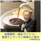 惣菜マンツーマン指導のご案内~ 成田惣菜研究所