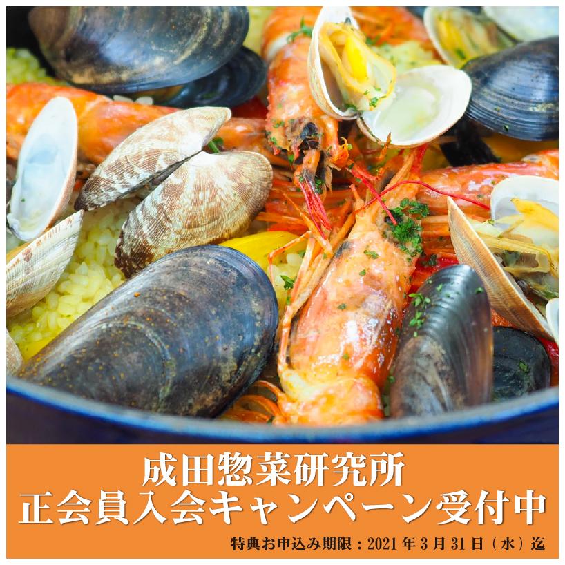 成田惣菜研究所正会員入会キャンペーン