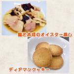 鶏と木耳のオイスター蒸し・ディアマンクッキー~スチームコンベクションレシピ